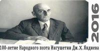 К-100 летию